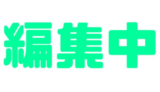 【日本製】繰り返し使える!オススメUSB給電式ホットアイマスクを紹介!睡眠の質、目の疲れを確実に改善する!!