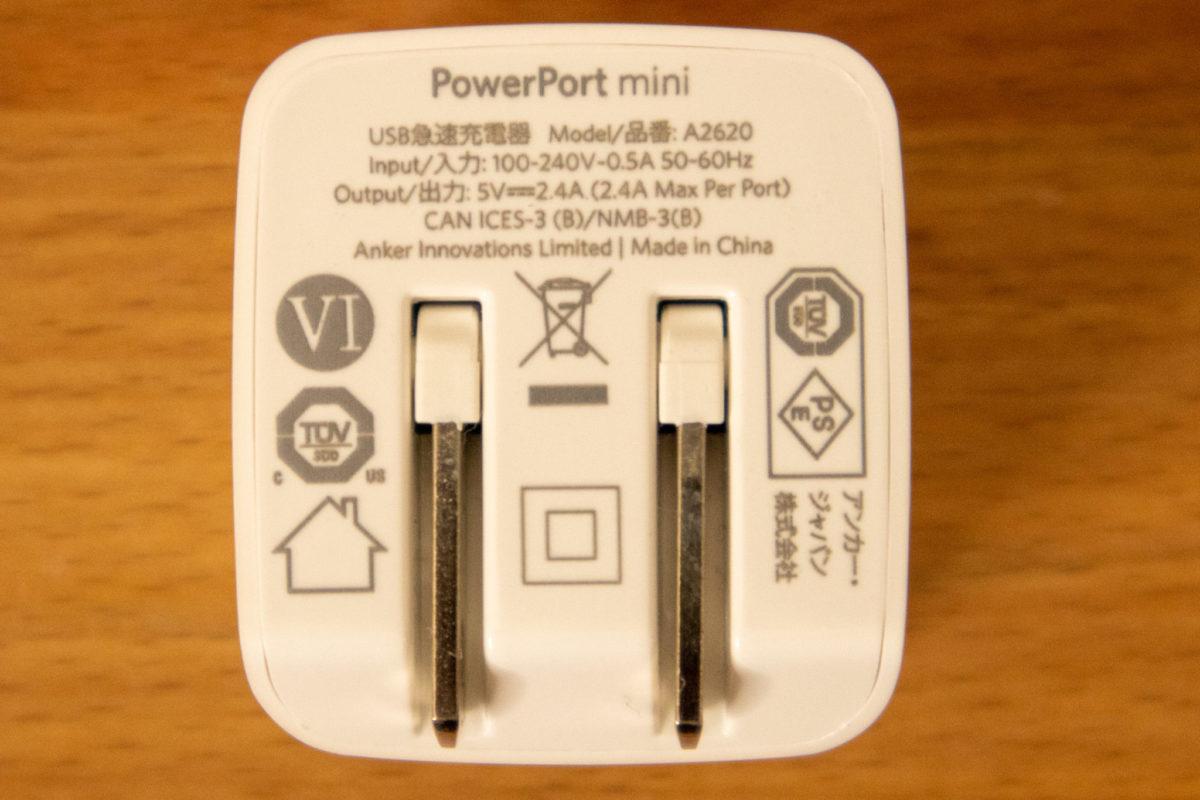 You&Me USBホットアイマスク 出力アンペアが2.4A