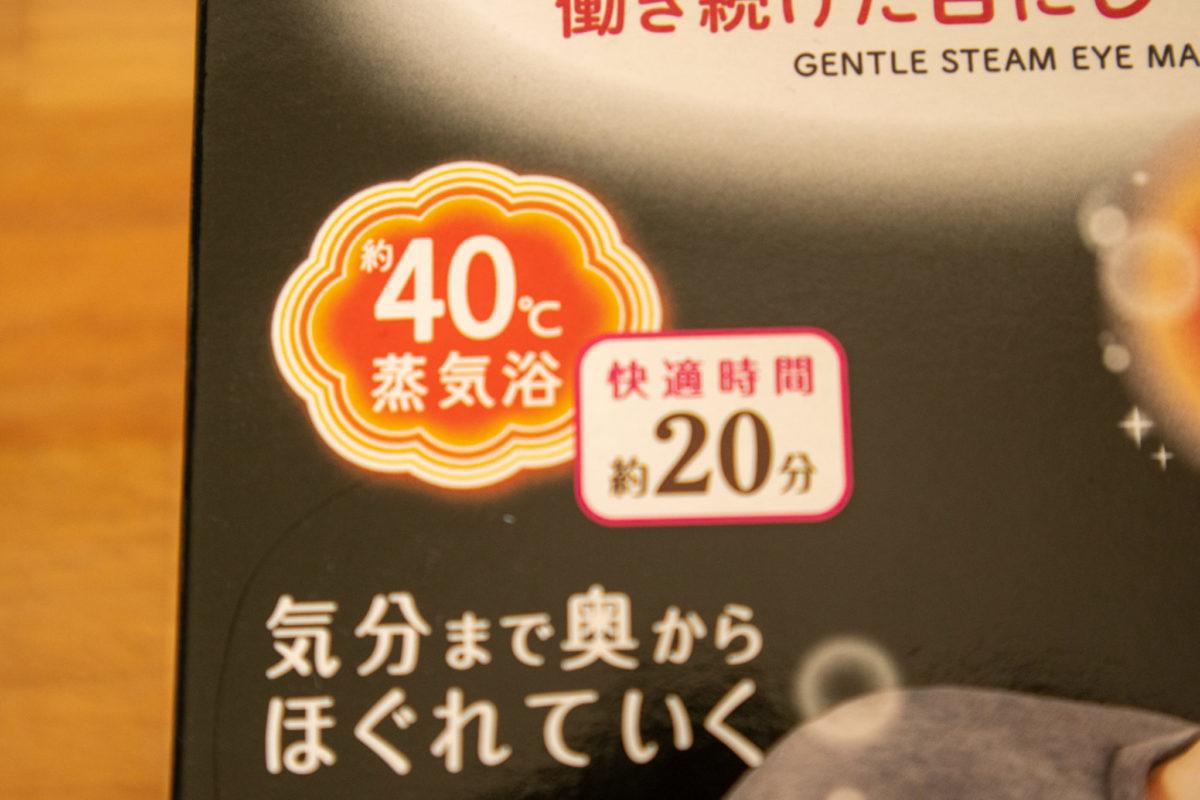 めぐりズム 蒸気でホットアイマスク 温度が40℃、保温時間が20分