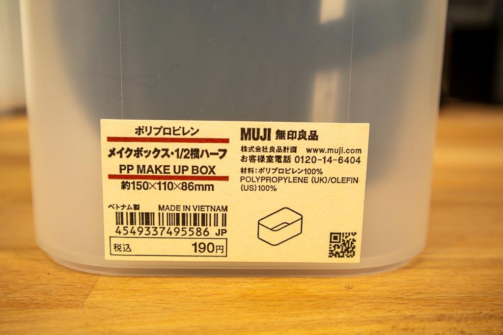無印良品のポリプロピレンメイクボックス