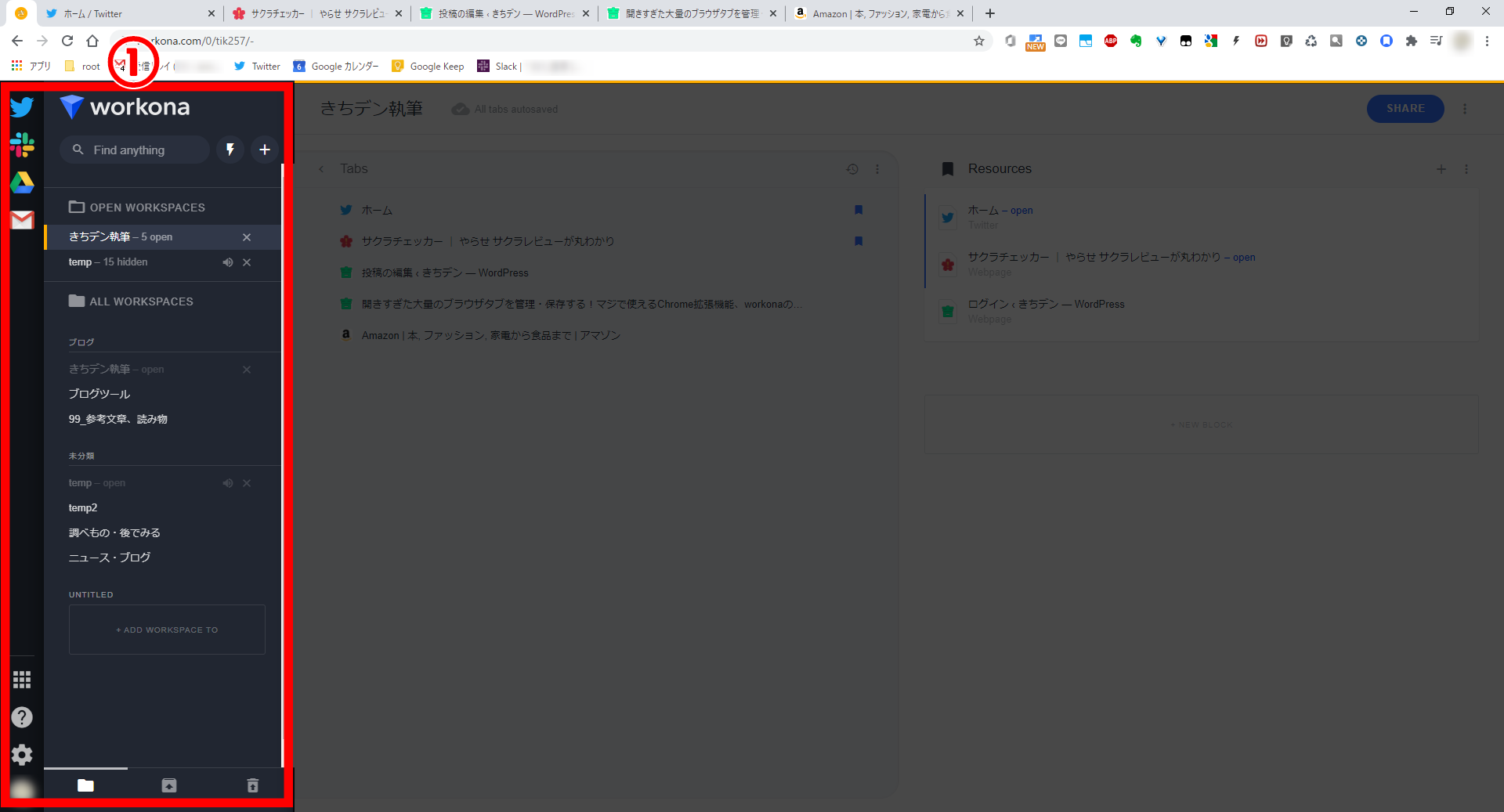 workona_WORKSPACEを保存しておくサイドバー