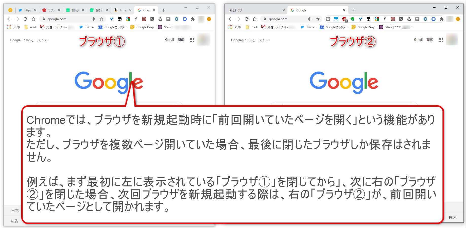 ▲ブラウザを2ページ開いている図。最後に閉じたページしか保存されない(クリックで拡大)