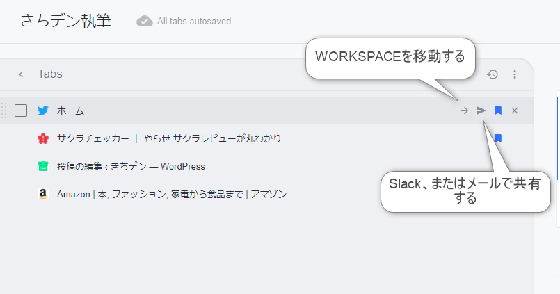 ▲WORKSPACEの移動や、Slack・メールでの共有方法(クリックで拡大)