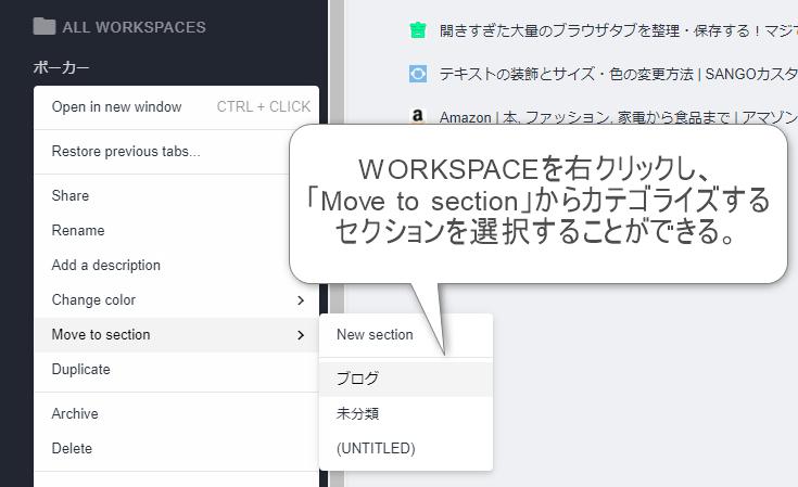 ▲WORKSPACEのカテゴリ(セクション)を変更する方法(クリックで拡大)