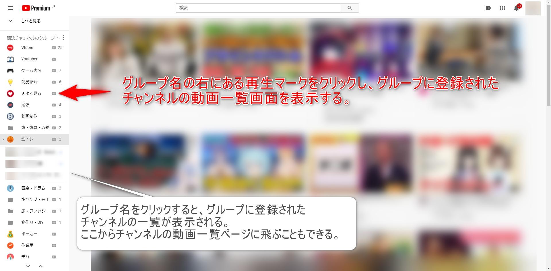 ▲Youtubeのトップ画面からグループに登録されたチャンネルの動画を一覧表示する(クリックで拡大)