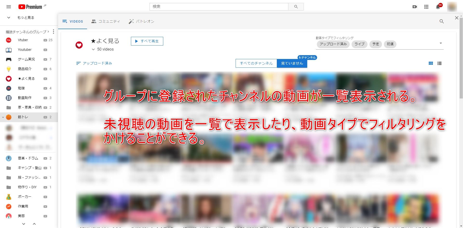 ▲グループに登録されたチャンネルの動画一覧を確認する(クリックで拡大)