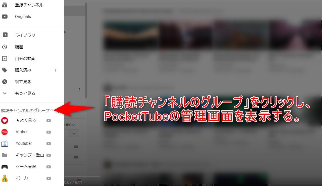 ▲PocketTubeの管理画面を表示する(クリックで拡大)