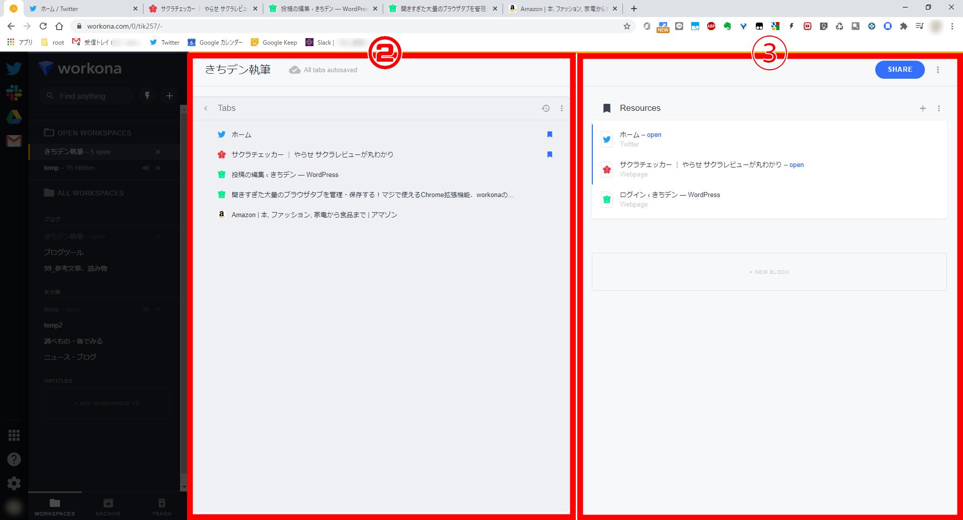 ▲WORKSPACEに開かれたページを管理する箇所(クリックで拡大)