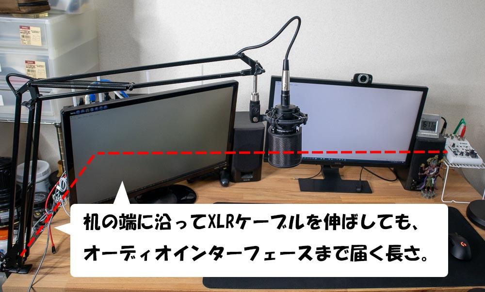 ▲XLRケーブルを机の端に沿って伸ばしている図(クリックで拡大)