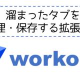 workonaトップ画