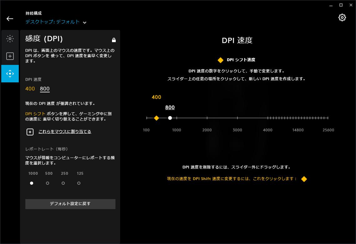 ▲Logicool 「G HUB」dpi、レポートレート設定(dpiを複数設定する)(クリックで拡大)