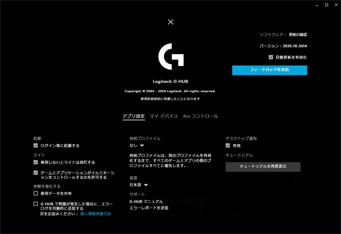 ▲Logicool 「G HUB」アプリ設定(クリックで拡大)