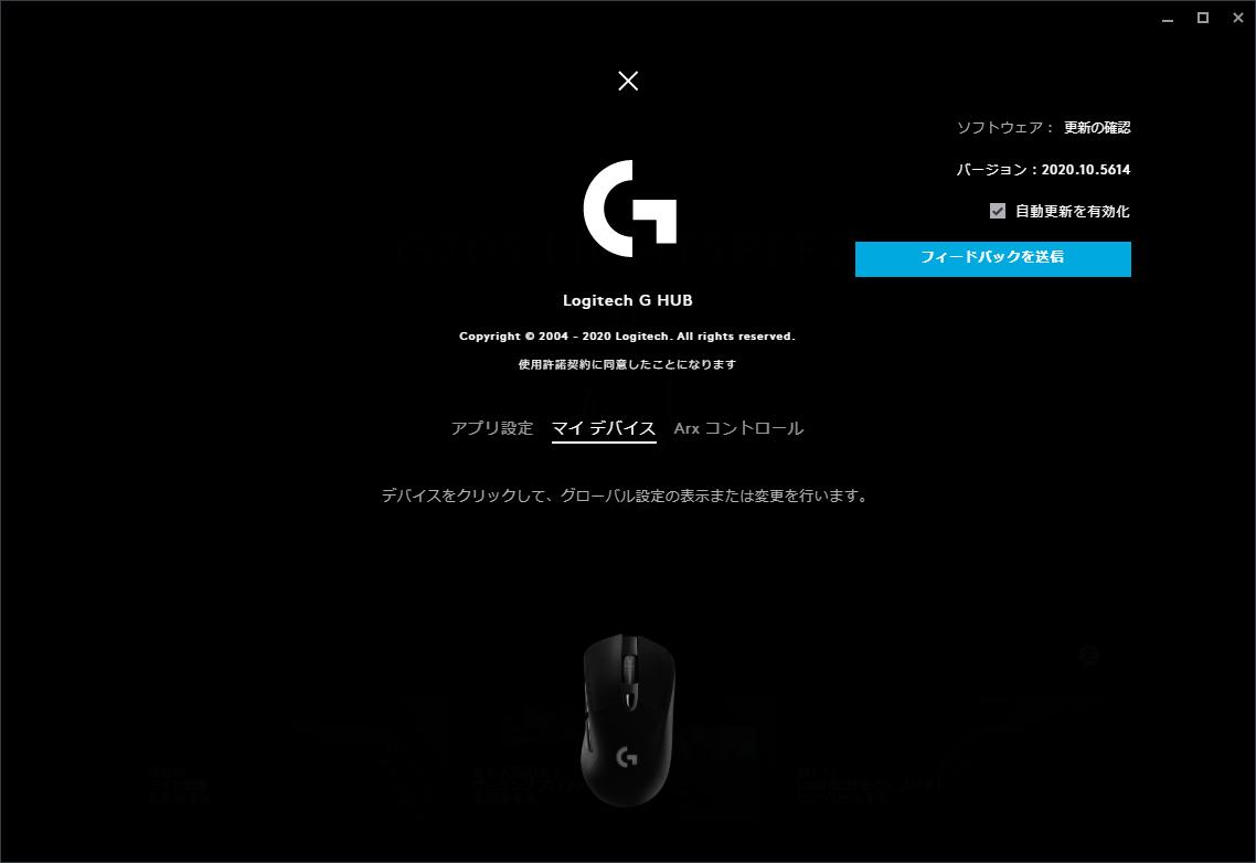 ▲Logicool 「G HUB」マイデバイス(クリックで拡大)