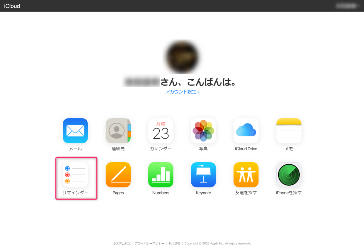 ▲ブラウザ版iCloudメニュー画面(クリックで拡大)