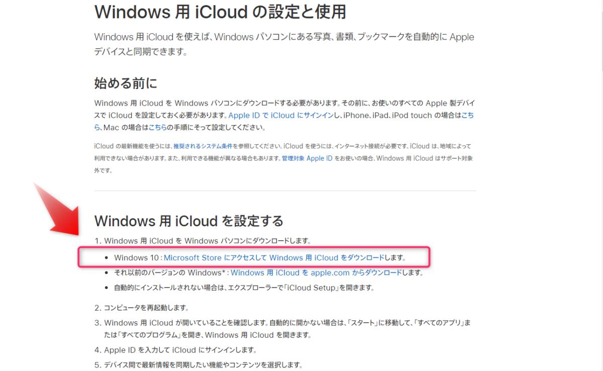 ▲Windows 用 iCloudのダウンロードページ(クリックで拡大)