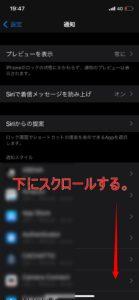 ▲iPhoneの通知画面1(クリックで拡大)