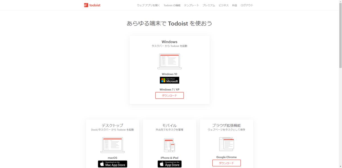 ▲Todoistが使える環境(クリックで拡大)