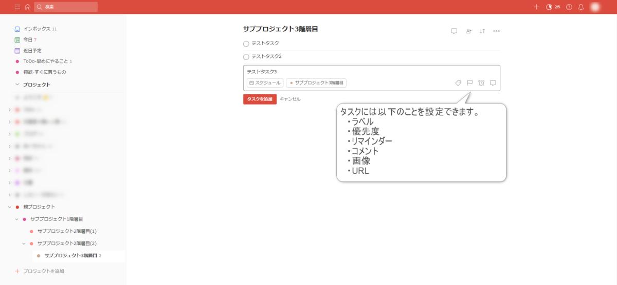 ▲Todoistのタスク投稿画面(クリックで拡大)