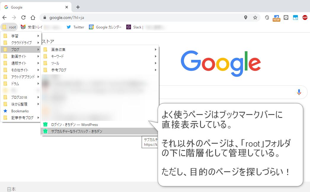 ▲吉田流のブックマークバー管理方法(クリックで拡大)