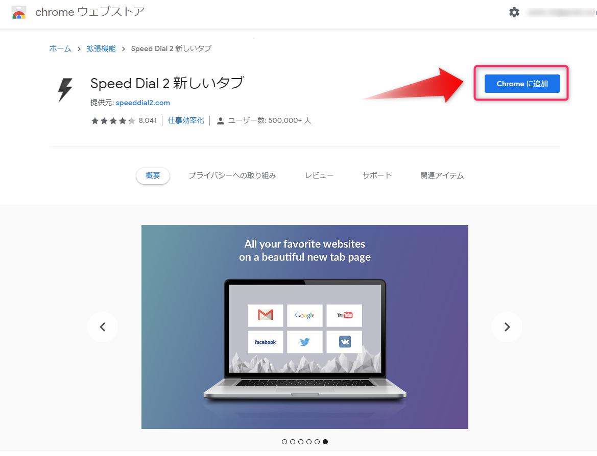 ▲Chromeウェブストアで「SpeedDial2」を追加する