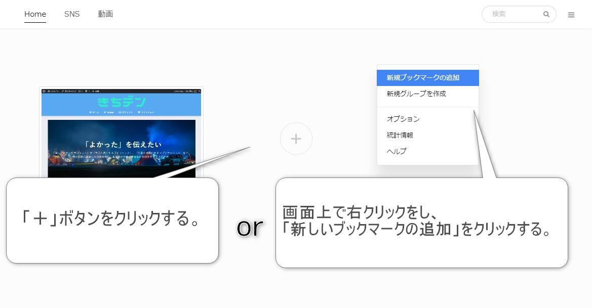 ▲「+」ボタンか右クリックをすることで新規ブックマークを表示することができる(クリックで拡大)