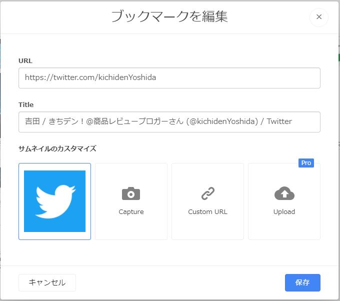 ▲TwitterはサムネイルにTwitterのアイコンを選択することが出来る(クリックで拡大)