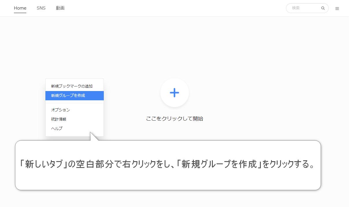 ▲「新しいタブ」で右クリックし、新規グループを作成する(クリックで拡大)