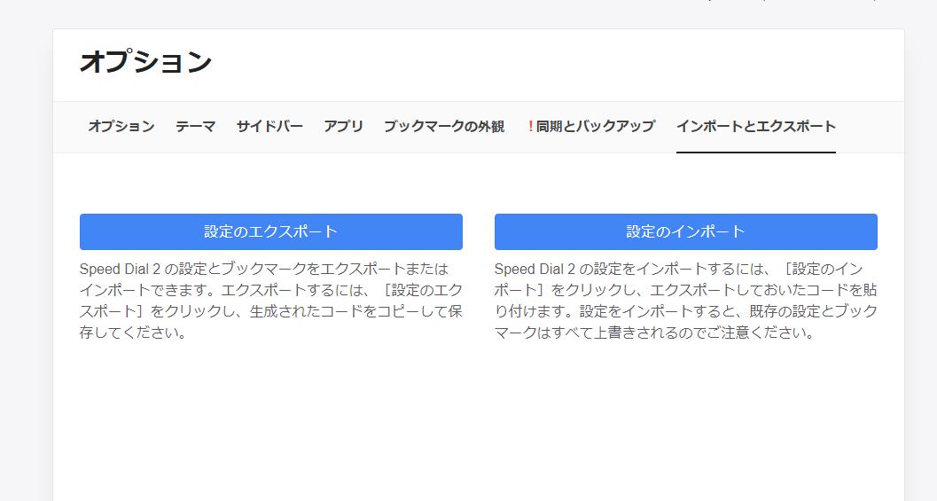 ▲設定のインポート、エクスポートをすることができる(クリックで拡大)