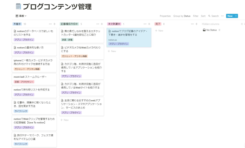 ▲notionのボードビュー(看板ビュー)でブログ記事の進捗を管理する(クリックで拡大)