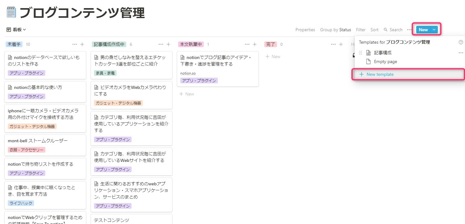 ▲notionのデータベースにテンプレートを追加する(クリックで拡大)