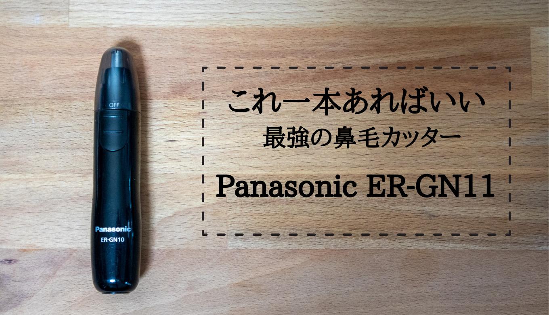 Panasonic ER-GN11