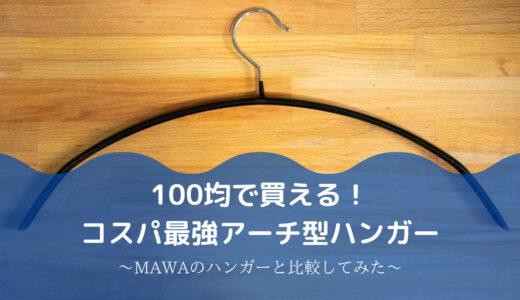 【セリア・ニトリ】服の収納におすすめのアーチ型ハンガー!「MAWA エコノミック」の代わりになるコスパのいいハンガーの紹介