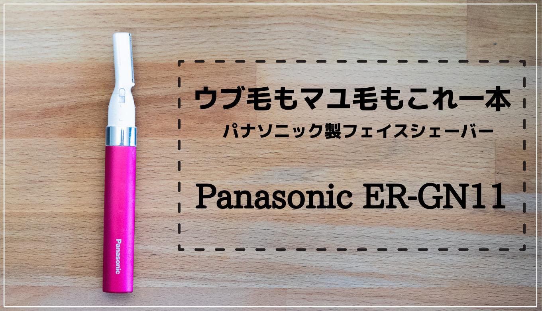Panasonic フェイスシェーバー ER-GN11