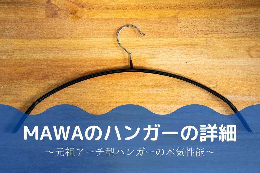 MAWAのアーチ型ハンガーの詳細